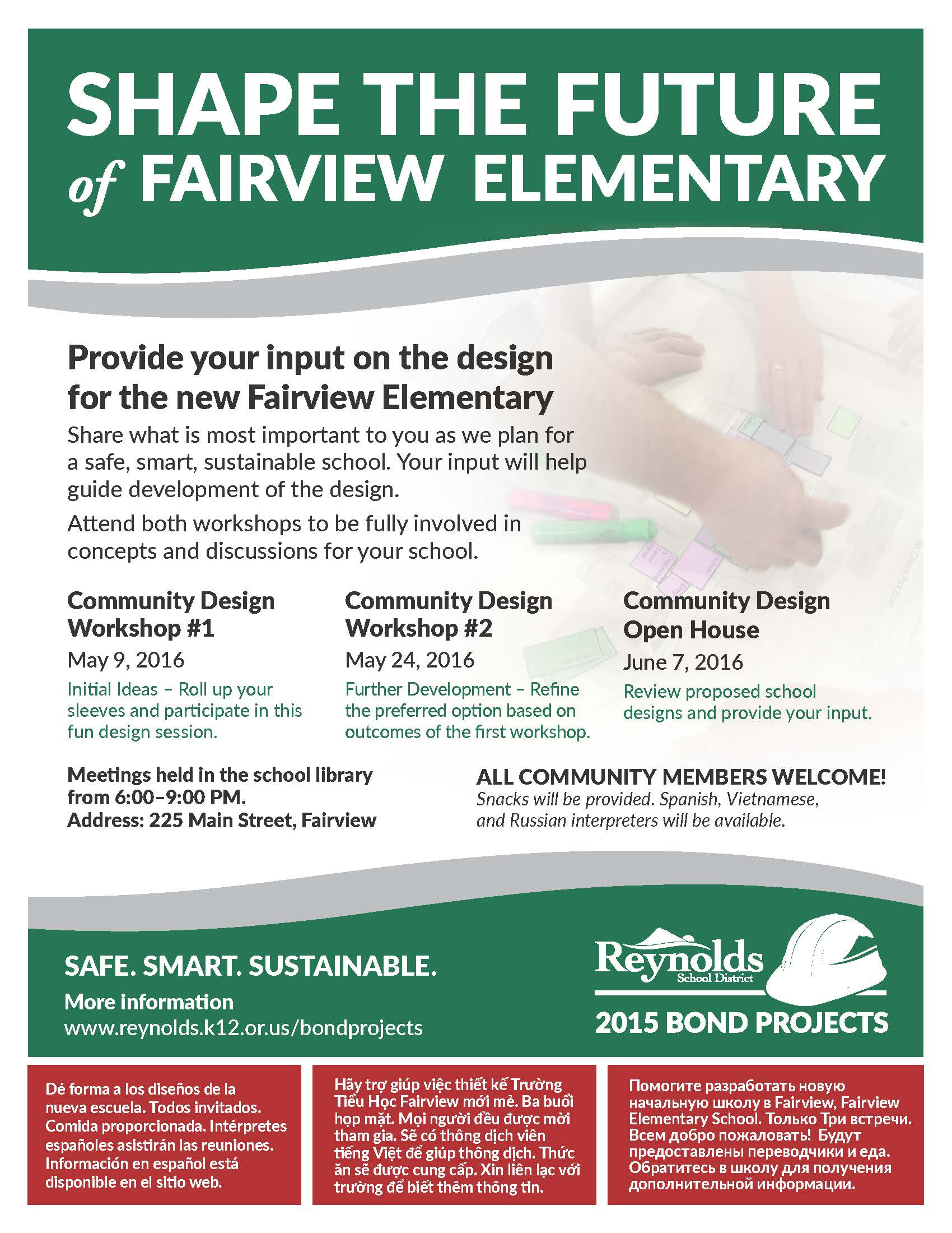 join us at an upcoming fairview elementary community